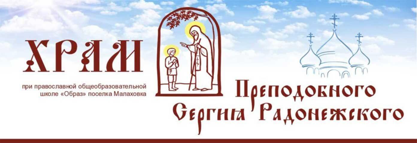 Сайт храма Преподобного Сергия Радонежского в Малаховке